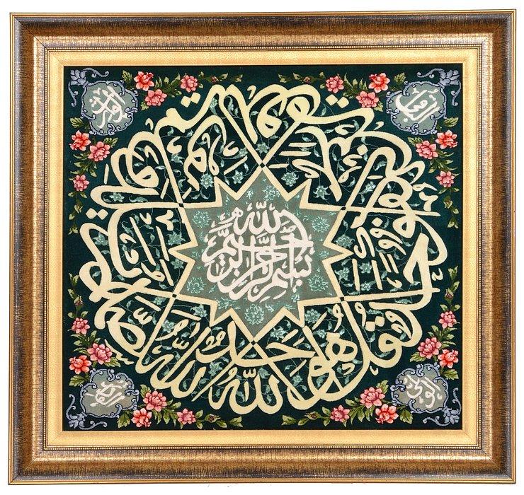 80cm x 90cm Tabriz Persian Square Rug